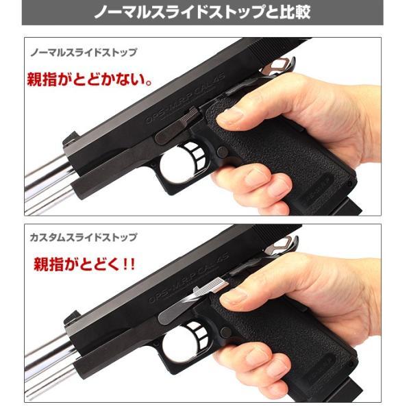 東京マルイ ハイキャパ Hi-CAPA ハイキャパ5.1/4.3 カスタムスライドストップ|l-direct|07