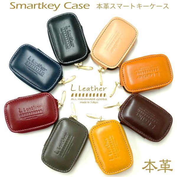 スマートキーケース 本革 トヨタ用 T1タイプ ボタンA SKC-T1 series|l-leather