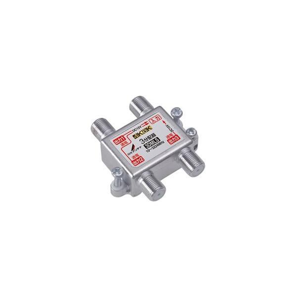 3DMLS DXアンテナ 周波数帯域10〜3224MHz 全端子電流通過 3分配器(4K/8K対応)