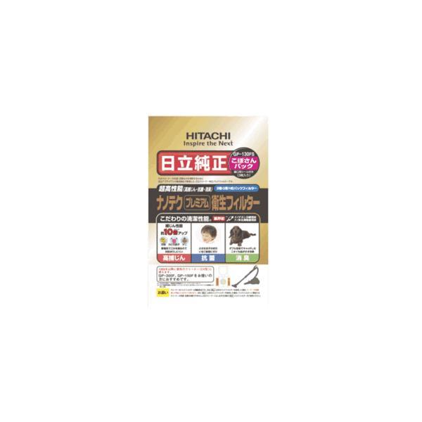 日立【CV型クリーナー用】純正紙パック GP-130FS★ナノテクプレミアム【GP130FS】