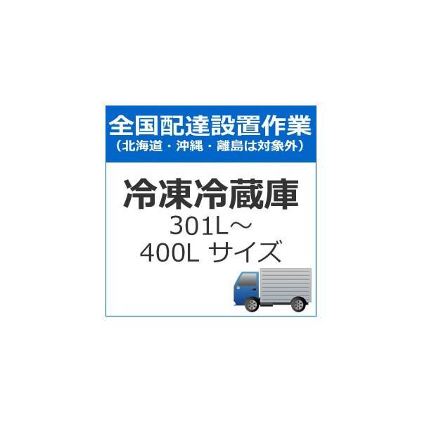 set-reizo-4全国設置冷蔵庫(301L〜400Lサイズ)配送設置