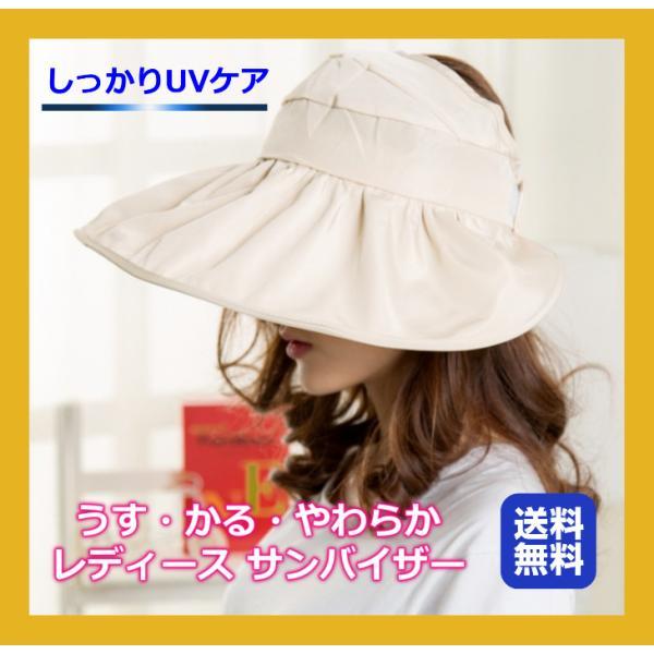 サンバイザーレディースつば広やわらか帽子日除け帽子UVカット折りたためる大人用子供用日よけ紫外線対策UVケア折り畳みクルクル