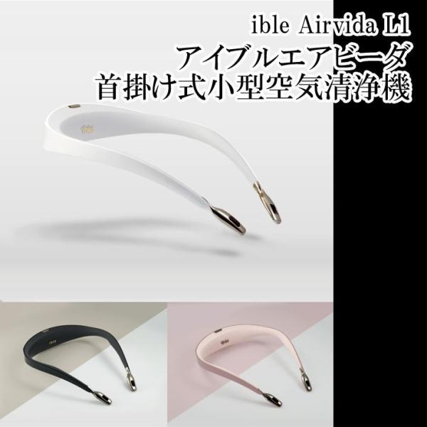 3色 個人用空気清浄機 ible Airvida L1 (アイブルエアビーダ)