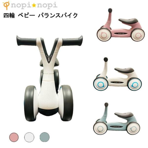 四輪車 バランスカー 乗り物 乗用玩具 子供 4輪車 おもちゃ 1歳 2歳 かわいい ペダル無し自転車 三輪車