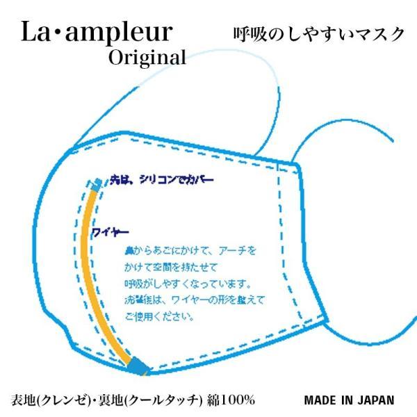 【在庫あり】冷感 呼吸のしやすい クレンゼ マスク センターワイヤー内臓型 1枚入り 涼しい ますくベージュ色 繰り返し洗濯可能 日本製 綿100% |la-ampleur|02