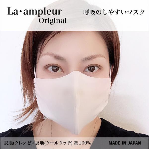 【在庫あり】冷感 呼吸のしやすい クレンゼ マスク センターワイヤー内臓型 1枚入り 涼しい ますくベージュ色 繰り返し洗濯可能 日本製 綿100% |la-ampleur|04