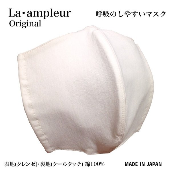 【在庫あり】冷感 呼吸のしやすい クレンゼ マスク センターワイヤー内臓型 1枚入り 涼しい ますくベージュ色 繰り返し洗濯可能 日本製 綿100% |la-ampleur|05