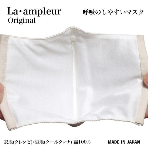 【在庫あり】冷感 呼吸のしやすい クレンゼ マスク センターワイヤー内臓型 1枚入り 涼しい ますくベージュ色 繰り返し洗濯可能 日本製 綿100% |la-ampleur|07