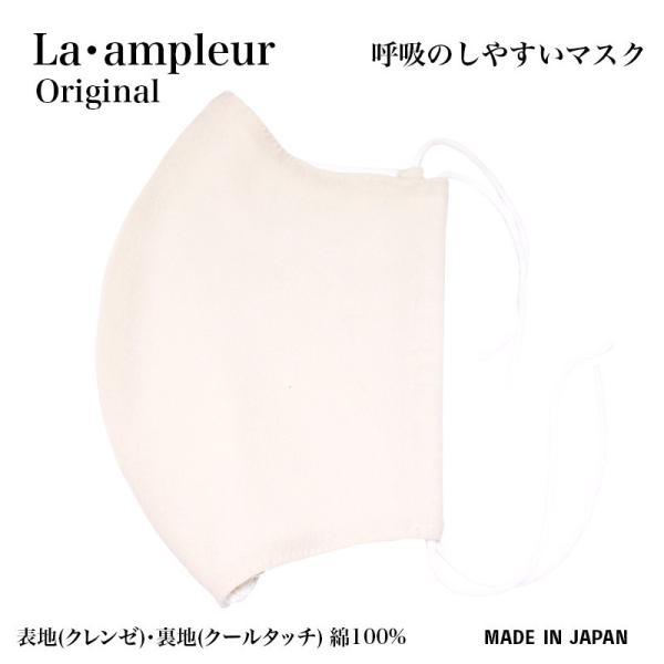 【在庫あり】冷感 呼吸のしやすい クレンゼ マスク センターワイヤー内臓型 1枚入り 涼しい ますくベージュ色 繰り返し洗濯可能 日本製 綿100% |la-ampleur|08