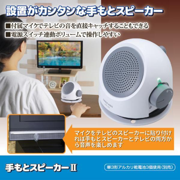 手もとスピーカー2テレビ用スピーカーANS-302