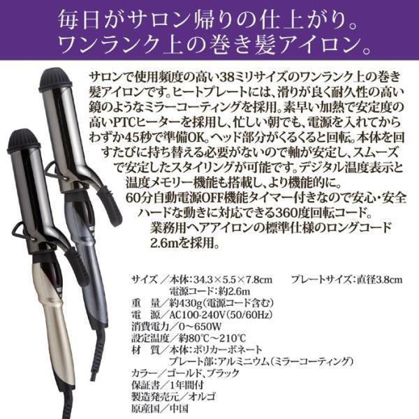 ヘアアイロン コテ ヴィーナス 業務用カールヘアアイロン NCD-138 ブラック|la-hermosa|02