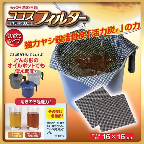 天ぷら油のクリンネスフィルター油こしフィルターココスフィルター20枚入り