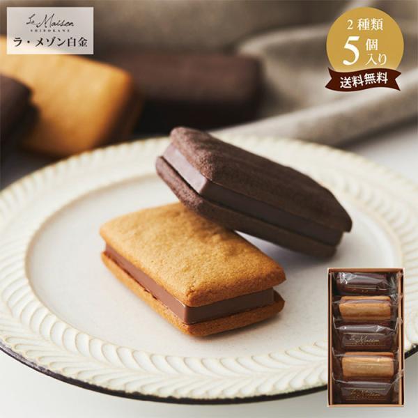 母の日スイーツチョコレートギフト焼き菓子詰め合わせ個包装おしゃれショコラサンド5個お菓子洋菓子
