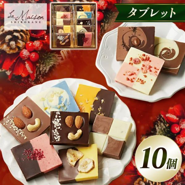 母の日スイーツチョコレートギフト高級季節 詰め合わせおしゃれ個包装白金セレクション10個お菓子チョコ洋菓子プレゼントクール便