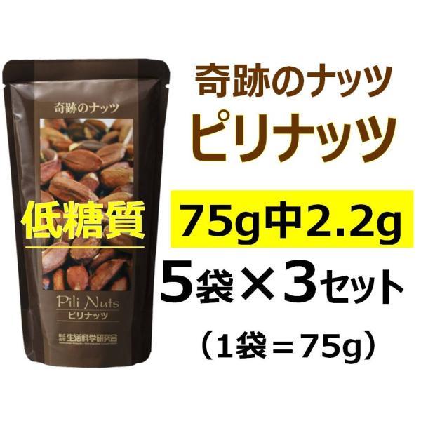 ピリナッツ 無添加ロースト製法 無添加食品 スーパーナッツ 15袋セット ゆうパック 送料無料|la-neige-shop