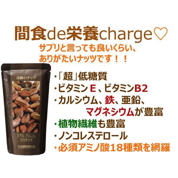ピリナッツ 無添加ロースト製法 無添加食品 スーパーナッツ 15袋セット ゆうパック 送料無料|la-neige-shop|02