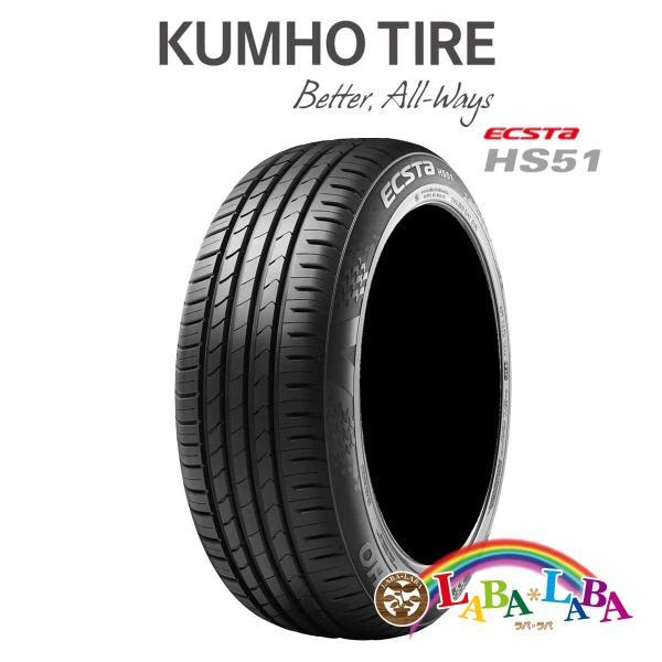 KUMHO ECSTA HS51 165/55R15 75V サマータイヤ