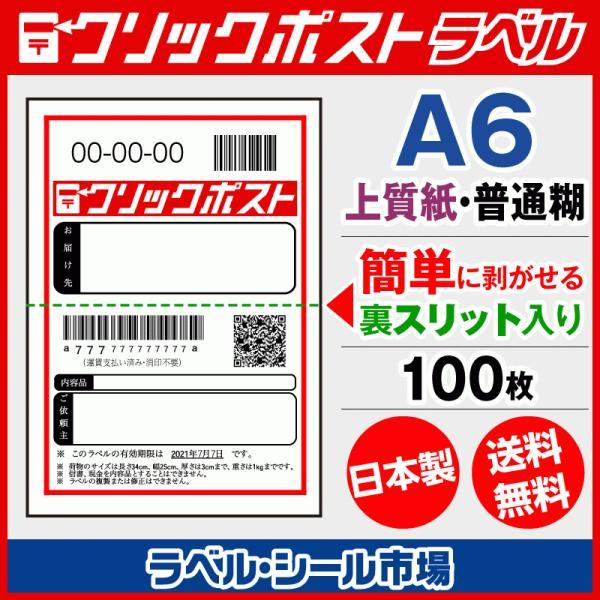 クリックポスト宛名印刷用ラベル シール A6 普通糊 100枚 裏スリット(背割)入り|ラベルシール市場