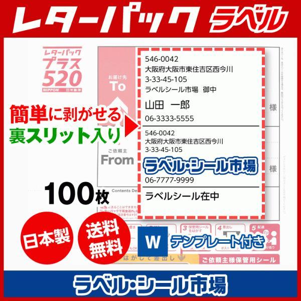 レターパック宛名印刷用ラベル シール 普通糊 100枚 裏スリット(背割)入り|ラベルシール市場