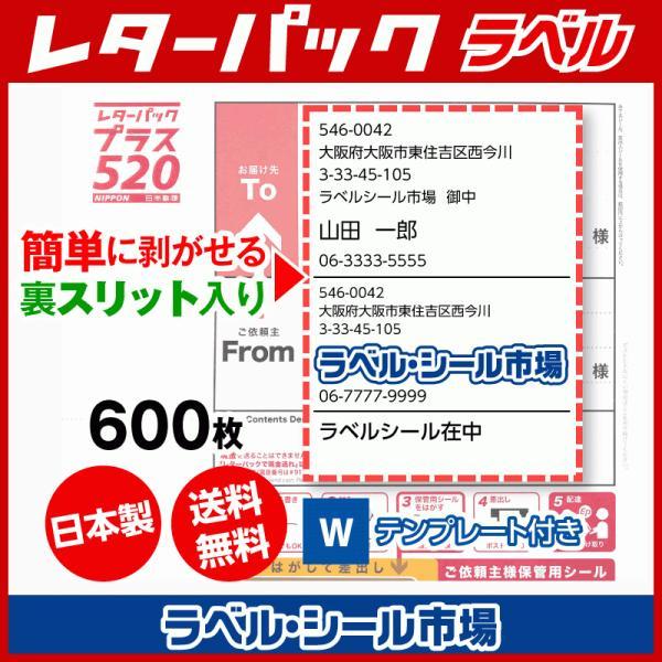 レターパック宛名印刷用ラベル シール 普通糊 600枚 裏スリット(背割)入り|ラベルシール市場
