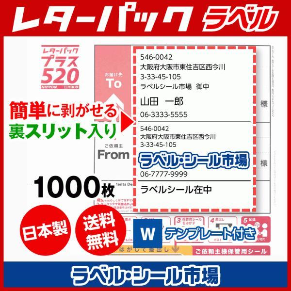 レターパック宛名印刷用ラベル シール 普通糊 1000枚 裏スリット(背割)入り|ラベルシール市場