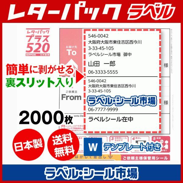 レターパック宛名印刷用ラベル シール 普通糊 2000枚 裏スリット(背割)入り|ラベルシール市場