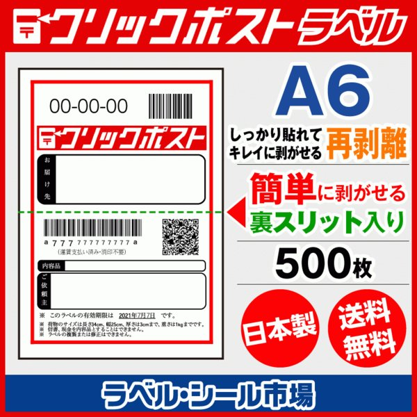 クリックポスト宛名印刷用ラベル シール A6 再剥離 500枚 裏スリット(背割)入り|ラベルシール市場