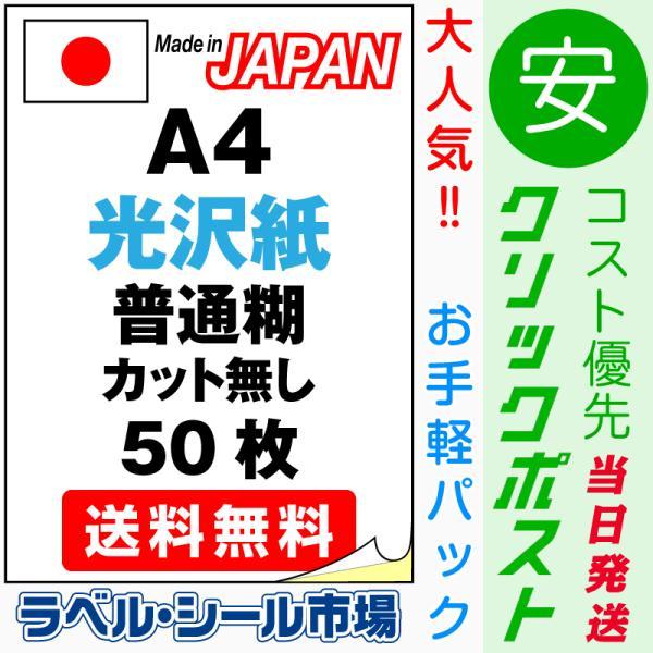 ラベルシールA4-カット無し 光沢紙 50枚コスト優先クリックポスト発送|ラベルシール市場