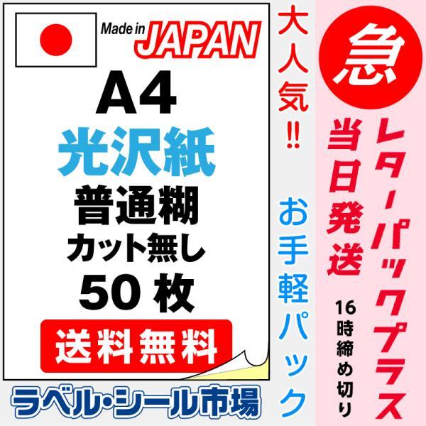 ラベルシールA4-カット無し 光沢紙 50枚お急ぎレターパック発送|ラベルシール市場