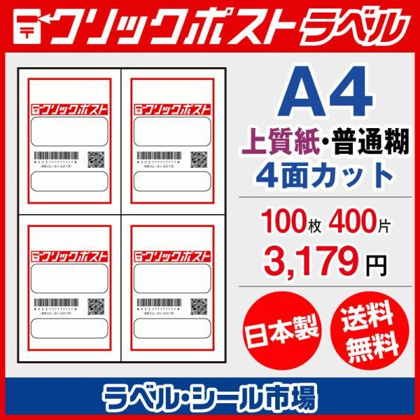 クリックポスト専用ラベル シール 用紙 4面 100枚 上質紙【日本製】|ラベルシール市場
