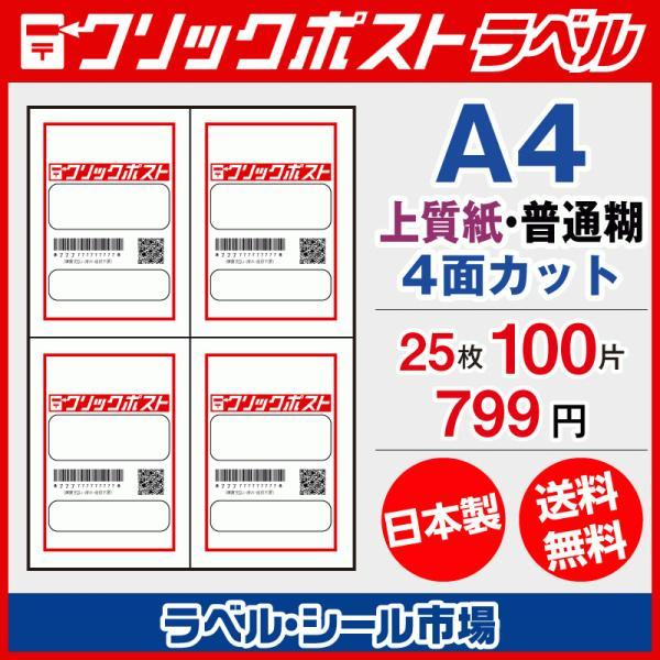 クリックポスト専用ラベル シール 用紙 4面 25枚 上質紙【日本製】|ラベルシール市場