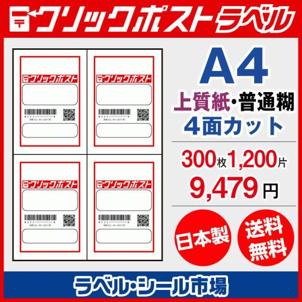 クリックポスト専用ラベル シール 用紙 4面 300枚 上質紙【日本製】|ラベルシール市場