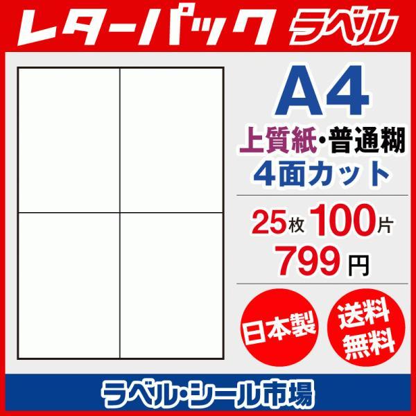 レターパック宛名印刷用ラベル シール 4面 25枚 上質紙【日本製】|ラベルシール市場