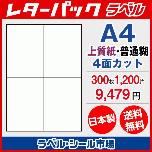レターパック宛名印刷用ラベル シール 4面 300枚 上質紙【日本製】|ラベルシール市場