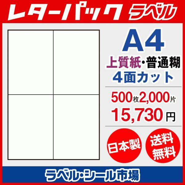 レターパック宛名印刷用ラベル シール 4面 500枚 上質紙【日本製】|ラベルシール市場