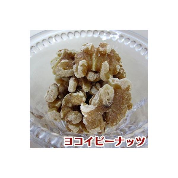 くるみ 100g ハーフ&ピース ロースト 無塩 無添加 素焼き ヨコイピーナッツ 名古屋