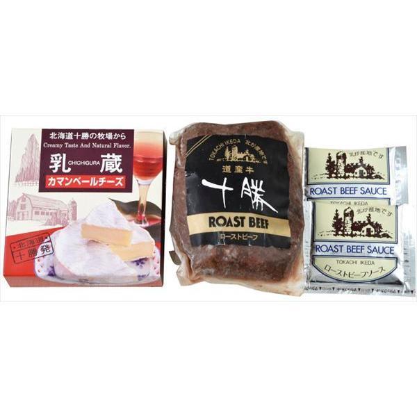 【産地直送・送料無料】ローストビーフ・カマンベールチーズ