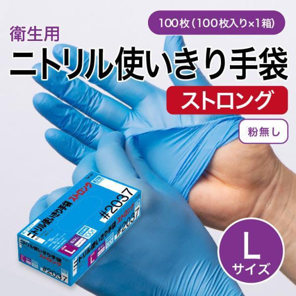 スムースニトリル手袋L