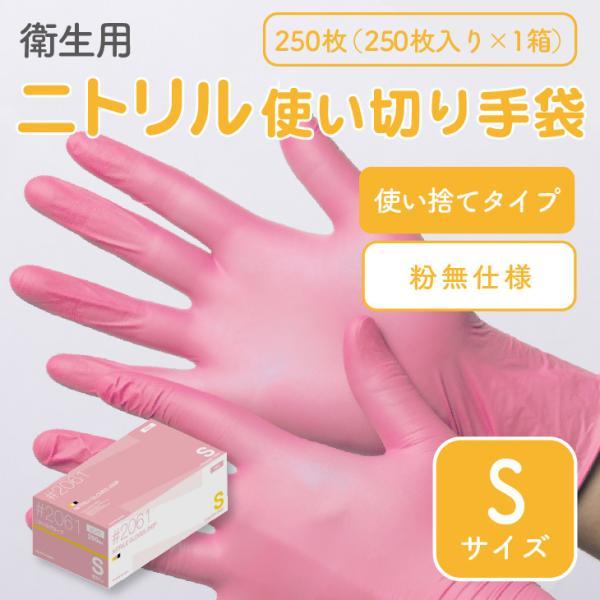 ゴム手袋「ニトリル使い捨てピンクSサイズ」250枚入り※粉無・左右兼用