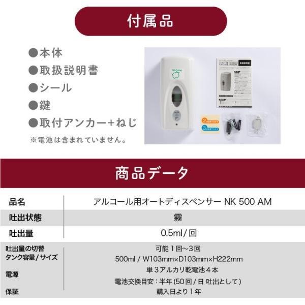 霧状 アルコール用 オートディスペンサー NK500AM labelseal 06