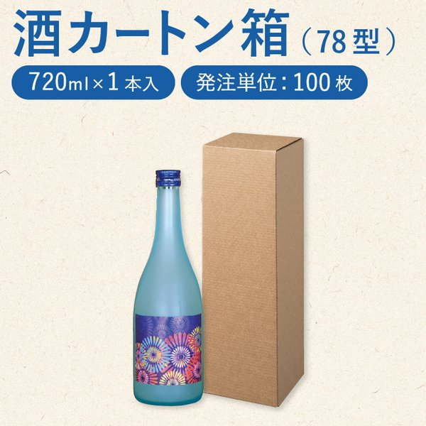 labelseal 90097113 at 紙箱 既製サイズからお見積り(お酒)