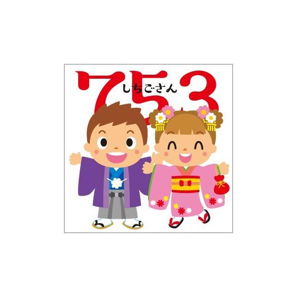 「753」シール200枚(40×40mm)|labelseal