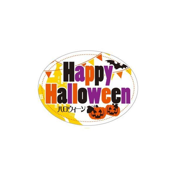「HAPPY HAIIOWEEN」シール200枚(40×30mm)|labelseal