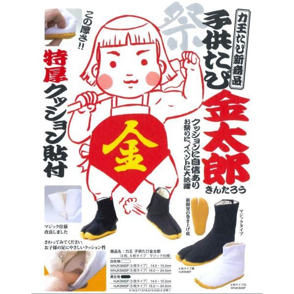お祭り衣装 ハッピなどに 子供 キッズ ジュニア 地下足袋 マジックテープタイプ  金太郎