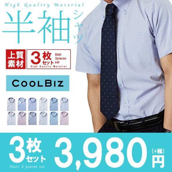 SALE 通常3,980円→3,600円 ワイシャツ 半袖 メンズ 選べるお洒落な3枚セット モテシャツ 上質素材 形態安定 クールビズ ボタンダウンオシャレ スリム Yシャツ laborne