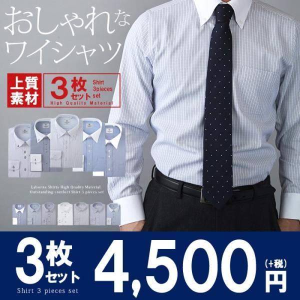 ワイシャツ Yシャツ メンズ 長袖 お洒落な ワイシャツ 3枚セット 上質素材 形態安定 ボタンダウン スリム|laborne