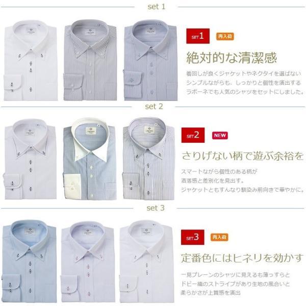 ワイシャツ Yシャツ メンズ 長袖 お洒落な ワイシャツ 3枚セット 上質素材 形態安定 ボタンダウン スリム|laborne|02