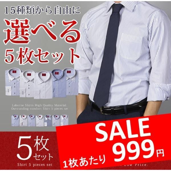 ワイシャツ 長袖 形態安定 メンズ 15種類から自由に選べる お洒落な5枚セット モテシャツ ボタンダウン ワイドカラー オシャレ スリム Yシャツ|laborne