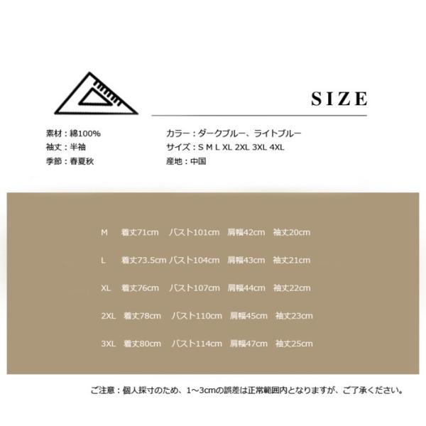 シャツ メンズ カジュアルシャツ メンズ 半袖 無地トップス デニムシャツ 薄て 大きいサイズ ストレッチ アメカジ M〜3XL 送料無料特価販売中|labu|06