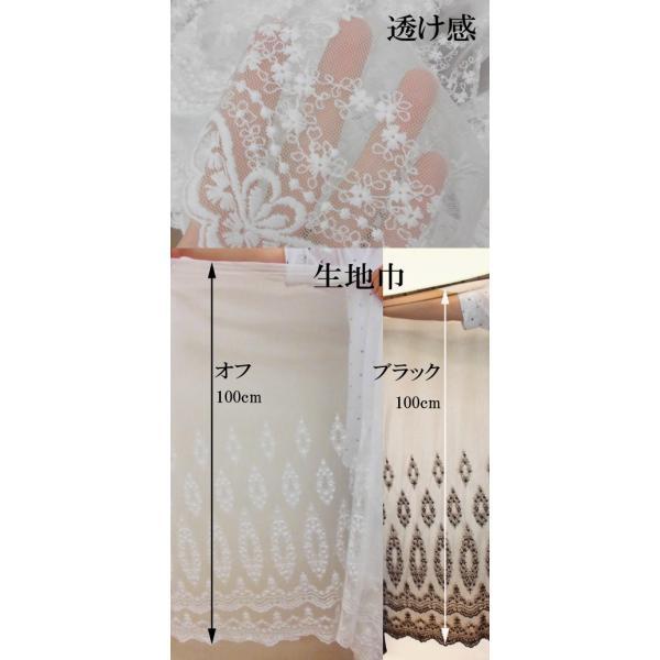 チュールレース生地 片スカラップ(4色) インテリア カフェカーテン ウェディングドレスなど laceya 03